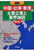 【送料無料】図解「中国・台湾・香港」の主要企業と業界地図第2版