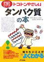 トコトンやさしいタンパク質の本 (B&Tブックス) [ 東京工業大学 ]