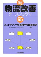 物流改善ケーススタディ65(続)