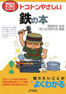 【送料無料】トコトンやさしい鉄の本 [ 鉄と生活研究会 ]