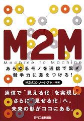 【送料無料】M2M [ M2Mコンソ-シアム ]