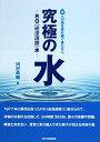 究極の水 RO(逆浸透膜)水