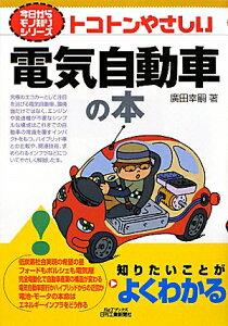 【送料無料】トコトンやさしい電気自動車の本