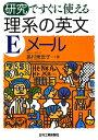 【送料無料】研究ですぐに使える理系の英文Eメ-ル