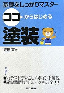 【送料無料】ココからはじめる塗装 [ 坪田実 ]