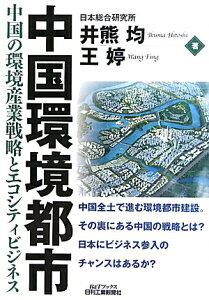 【送料無料】中国環境都市