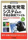 【送料無料】太陽光発電システムの不具合事例ファイル