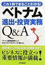 【送料無料】ベトナム進出・投資実務Q&A