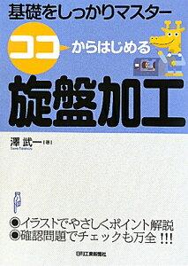 【送料無料】ココからはじめる旋盤加工 [ 澤武一 ]
