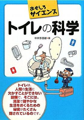【送料無料】トイレの科学