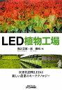【送料無料】LED植物工場