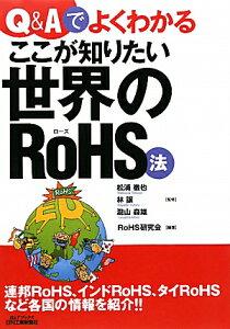 【送料無料】Q&Aでよくわかるここが知りたい世界のRoHS法
