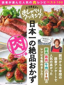 上沼恵美子のおしゃべりクッキング 日本一の絶品おかず 肉のおかず編 読者が選んだ人気の肉レシピベスト100 (ヒットムックおしゃべりクッキングシリーズ) [ ABCテレビ ]
