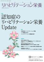 リハビリテーション栄養(Vol.4 No.1(2020)