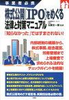 株式公開「IPO」をめぐる法律と対策マニュアル 事業者必携 [ 元榮太一郎 ]