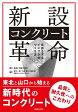 新設コンクリート革命 [ 熱血ドボ研2030 ]