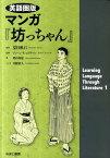 マンガ『坊っちゃん』 英語圏版 (Learning Language Through Lite) [ 夏目漱石 ]