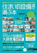 住まいの設備を選ぶ本 bySUUMO 2015春
