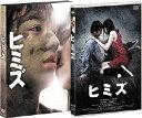 【送料無料】ヒミズ コレクターズ・エディション [ 染谷将太 ]