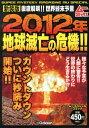 【送料無料】2012年地球滅亡の危機!!新装版 [ 学研パブリッシング ]