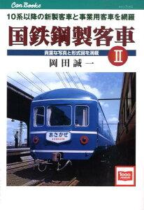 【楽天ブックスならいつでも送料無料】国鉄鋼製客車(2) [ 岡田誠一 ]