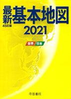 最新基本地図2021 世界・日本