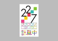 22/7 計算中 1【Blu-ray】