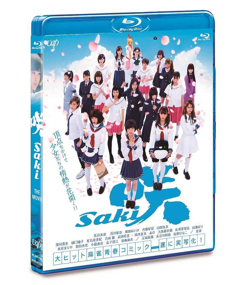 映画「咲 -Saki-」【Blu-ray】画像