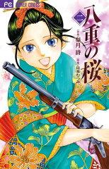 【送料無料】八重の桜(2) [ 梨月詩 ]