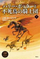 『ハリー・ポッターと不死鳥の騎士団<新装版> 下』の画像