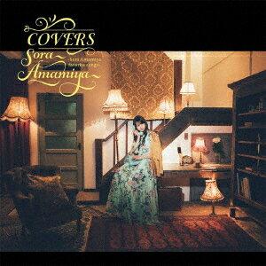 【楽天ブックス限定先着特典】COVERS -Sora Amamiya favorite songs-(オリジナルブロマイド(楽天ブックス))