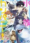 水族カンパニー! 1 (ビッグ コミックス) [ イシイ 渡 ]