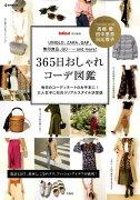 365日おしゃれコーデ図鑑