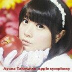 apple symphony(初回限定盤 CD+DVD) [ 竹達彩奈 ]