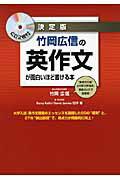 決定版 竹岡広信の 英作文が面白いほど書ける本