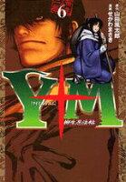 Y十M(ワイじゅうエム)〜柳生忍法帖〜(6)