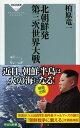 北朝鮮発 第三次世界大戦 [ 柏原 竜一 ]