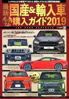 最新国産&輸入車全モデル購入ガイド(2019)