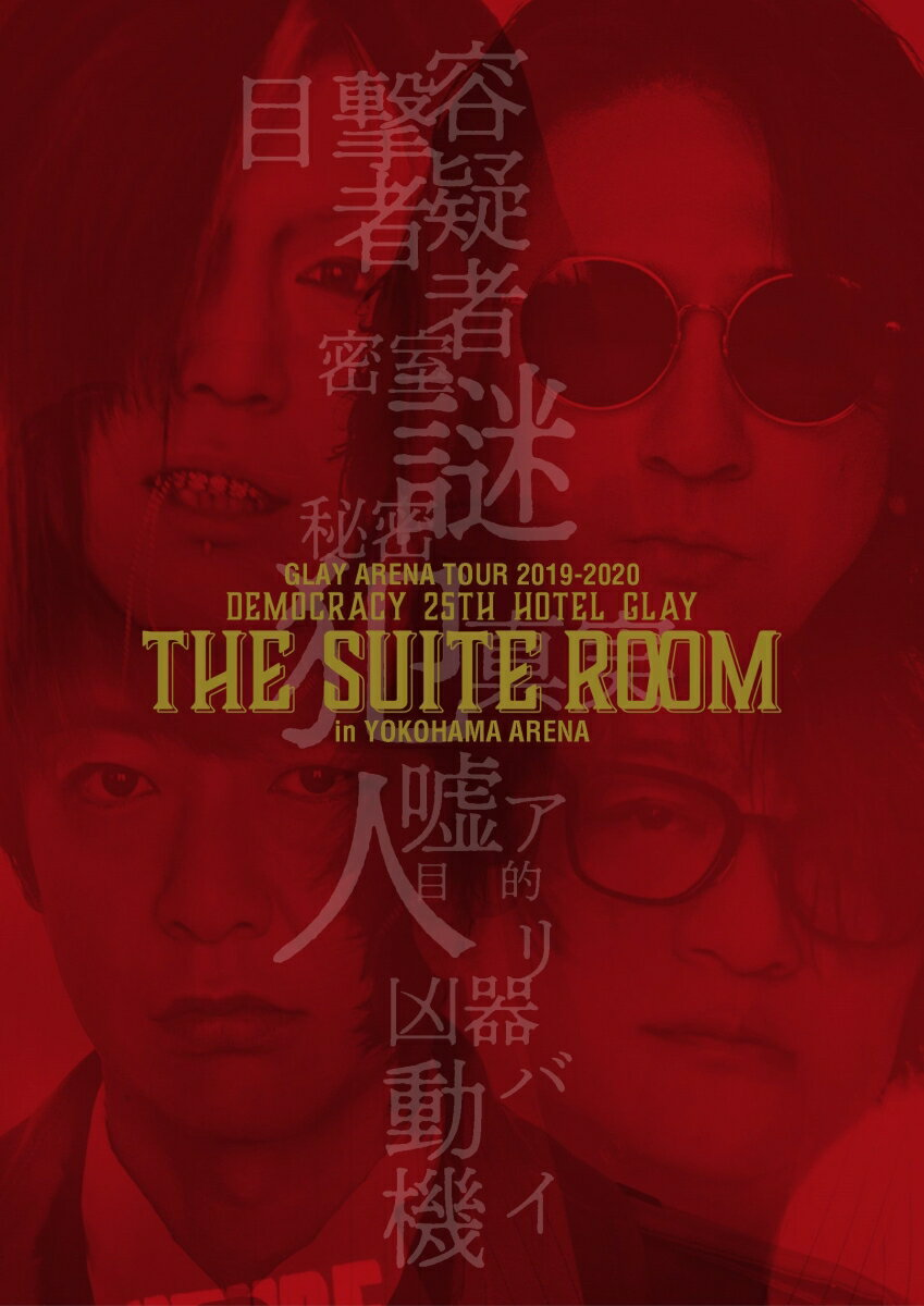 GLAY ARENA TOUR 2019-2020 DEMOCRACY 25TH HOTEL GLAY THE SUITE ROOM in YOKOHAMA ARENA【Blu-ray】