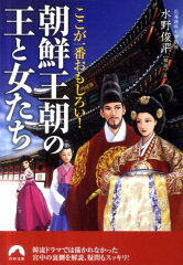 【楽天ブックスならいつでも送料無料】朝鮮王朝の王と女たち [ 水野俊平 ]