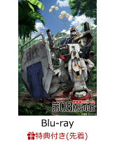 【先着特典】U.C.ガンダムBlu-rayライブラリーズ 機動戦士ガンダム 第08MS小隊(A4クリアファイル付き)【Blu-ray】