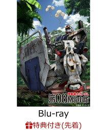 U.C.ガンダムBlu-rayライブラリーズ 機動戦士ガンダム 第08MS小隊(A4クリアファイル付き)