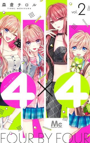 4×4~お隣さんは4B男子~