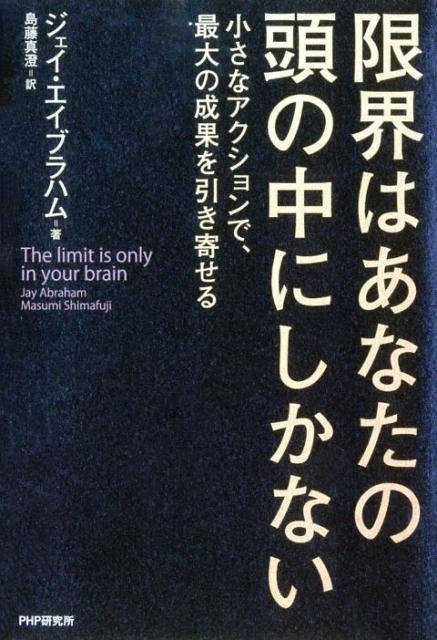 「限界はあなたの頭の中にしかない」の表紙
