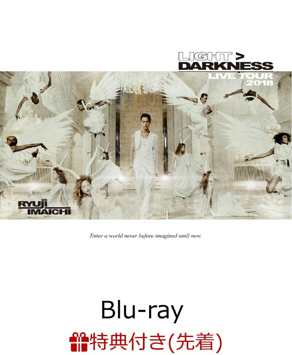 """【先着特典】RYUJI IMAICHI LIVE TOUR 2018 """"LIGHT > DARKNESS"""" Blu-ray Disc2枚組+CD(スマプラ対応)(ポートレートポスター付き)【Blu-ray】"""