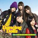 【送料無料】湾岸ワンダーダーリン/ラズベリーラブ(初回生産限定盤 CD+DVD) [ Dancing Dolls ]
