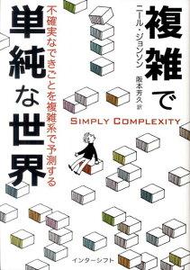 【送料無料】複雑で単純な世界