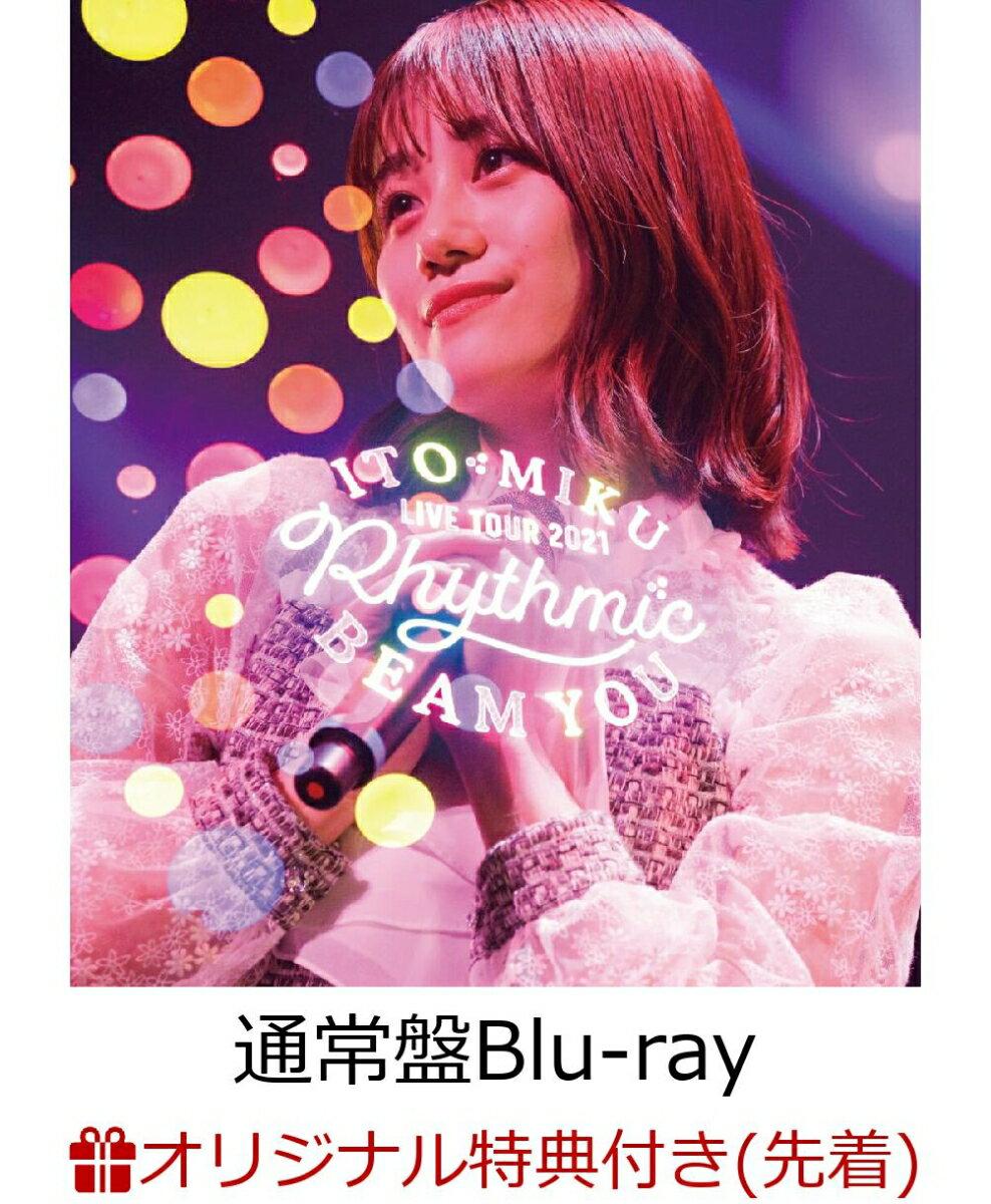 アニメ, キッズアニメ ITO MIKU Live Tour 2021 Rhythmic BEAM YOU()Blu-ray(A4)
