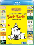 ジブリがいっぱい SPECIAL ショートショート 1992-2016【Blu-ray】