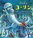 【送料無料】氷の巨人コーリン [ サカリ・トペリウス ]